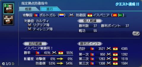 201305海戦②