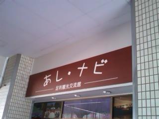 ashinavi130413.jpg