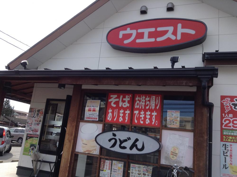 ウェスト狭山富士見店