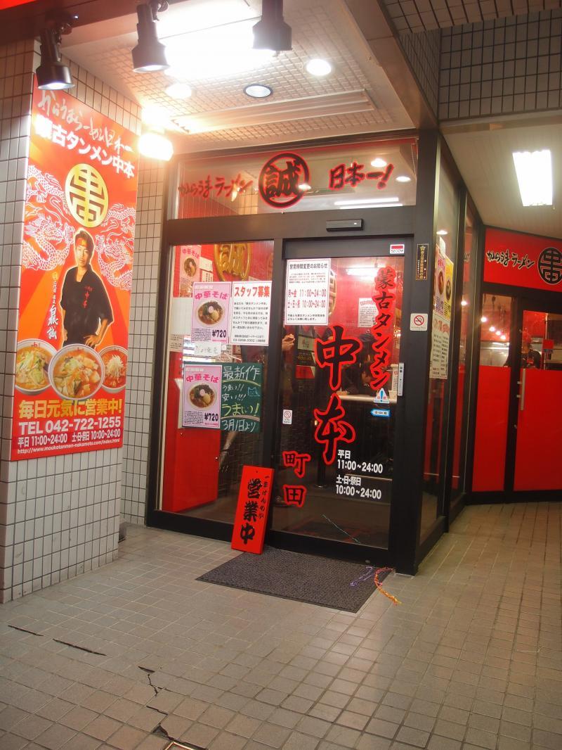 蒙古タンメン中本町田店