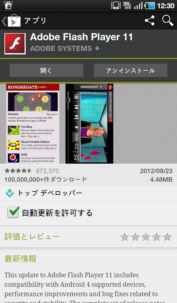 Google Play Store Flash Player