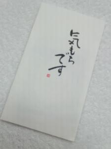 yoshimura-san 1