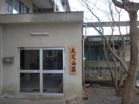 0035現在の友愛山荘