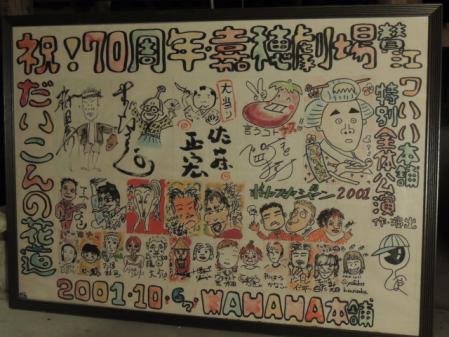 N0127嘉穂劇場