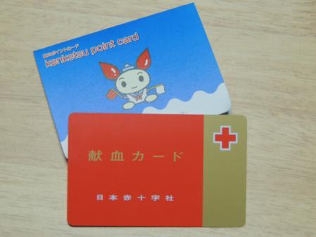 0595献血カード
