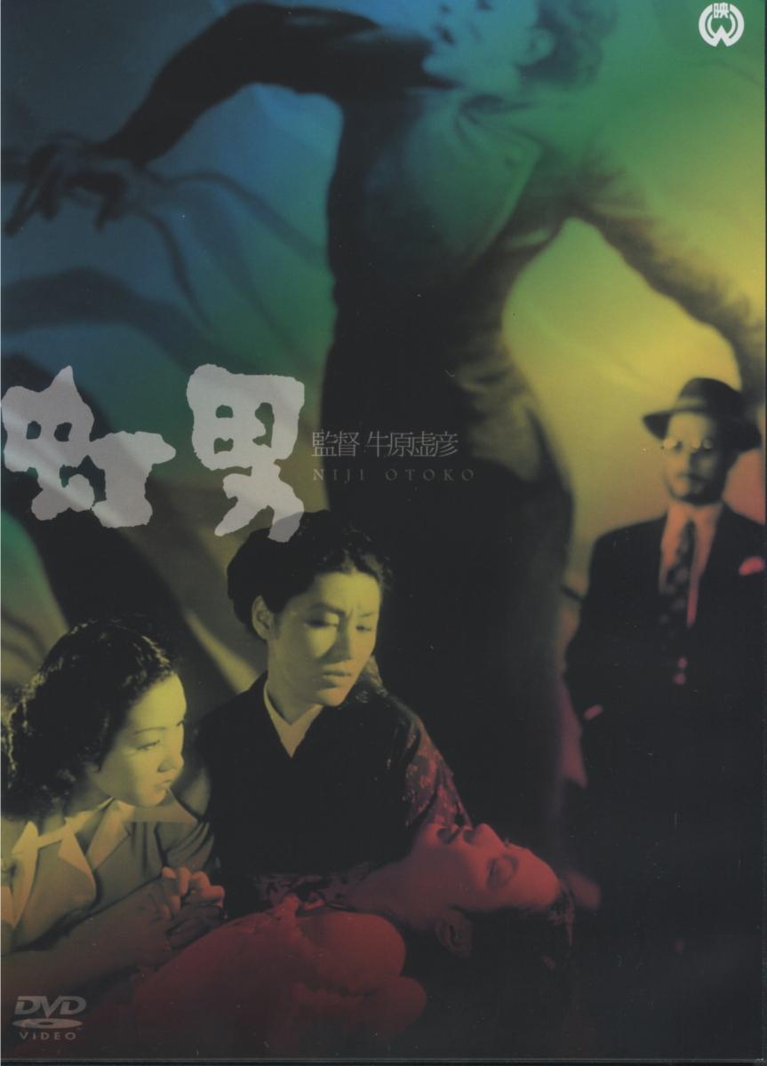 DVD虹男パッケージA003Tr72dpi