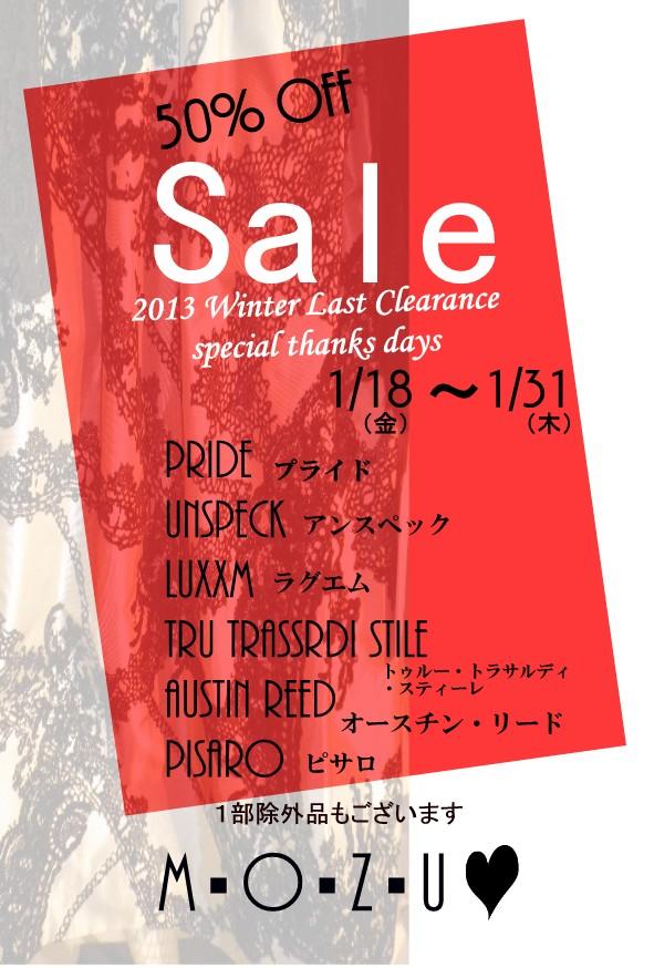 Sale 2013 Winter1クリアランス