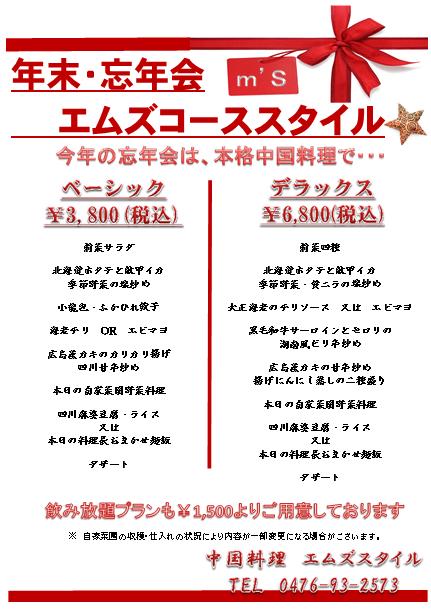 忘年会コース2012