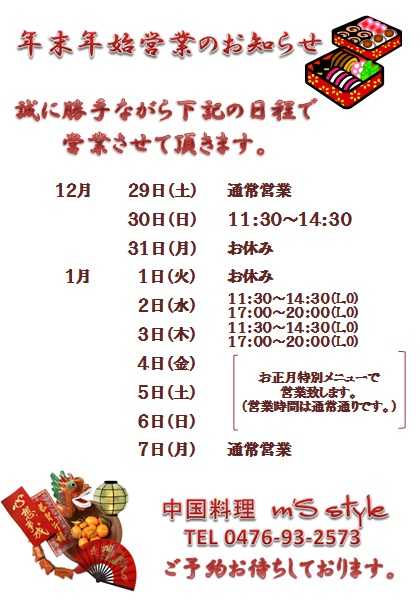 年末年始営業お知らせ2012