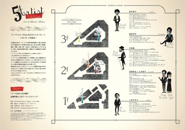 阪急メンズ館中島麦3
