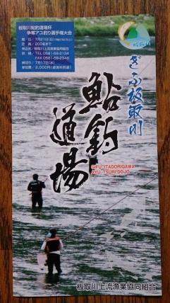 2013 板取川上流遊漁案内01