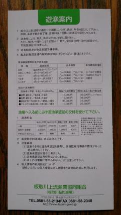 2013 板取川上流遊漁案内02