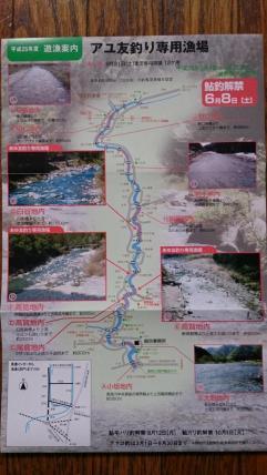 2013 板取川上流遊漁案内03