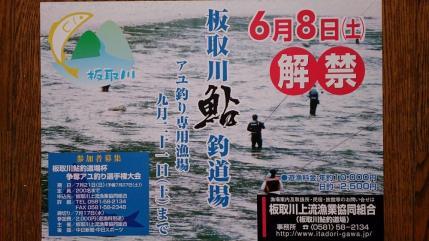 2013 板取川上流鮎ポスター