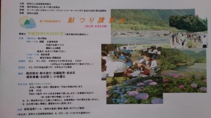 2013 板取川上流鮎つり講習会