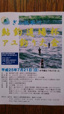 板取川鮎釣道場杯争奪 第5回アユ釣り選手権大会(表)