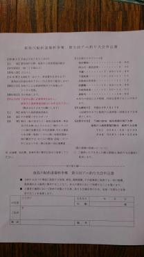 板取川鮎釣道場杯争奪 第5回アユ釣り選手権大会(裏)
