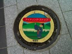 奈良市マンホール
