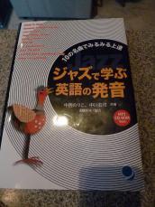 「ジャズで学ぶ英語の発音」 CD-ROM付の教材。中西のりこ先生