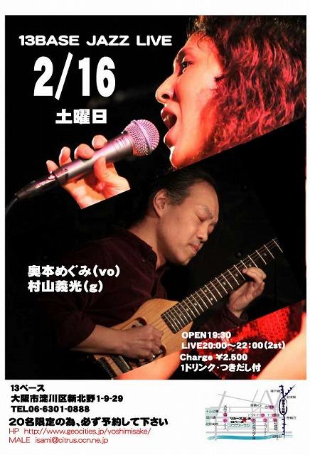 フライヤー13ベース2013-02-16 vo奥本めぐみg村山義光Duo
