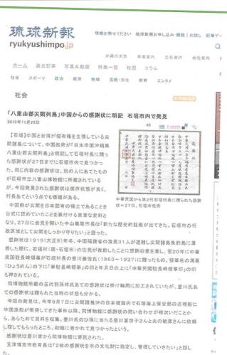 「日本帝国沖縄県八重山郡尖閣列島」