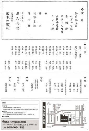 児玉清子襲名披露公演 10月6日(日 002
