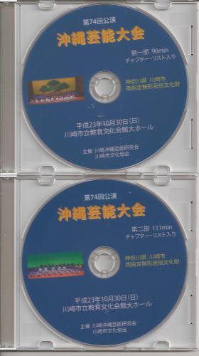 第74回沖縄芸能大会DVD