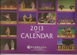 国立劇場おきなわ2013カレンダー