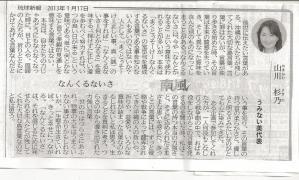 琉球新報 「南風」