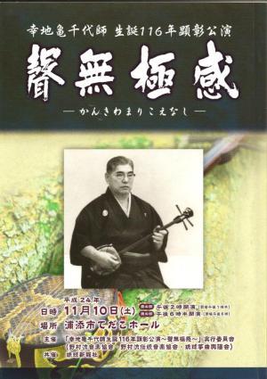 幸地亀千代師生誕116年顕彰公演 「感極無聲」