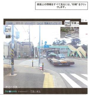県道30号線遊行寺坂上