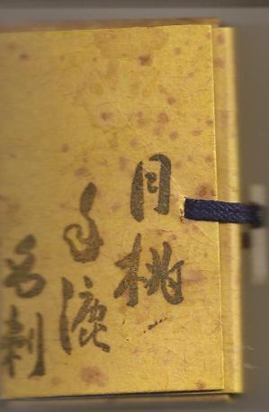 月桃手漉き名刺