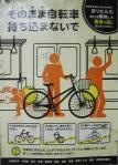 自転車持ち込み