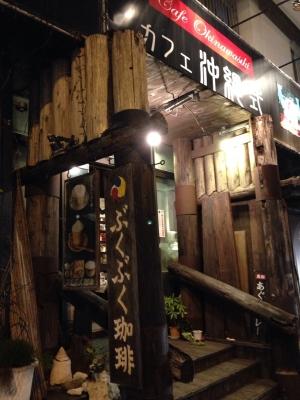 カフェ沖縄式 外観