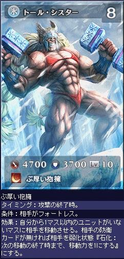 氷_Ex_トール・シスター