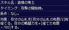 火-黒-ドラゴン・クリムゾネイト_スキル