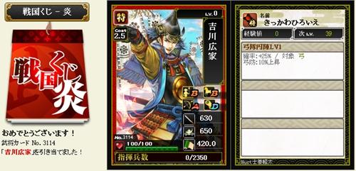 07_弓円陣