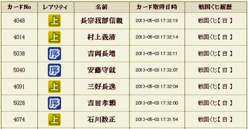 03_メイン_白くじ
