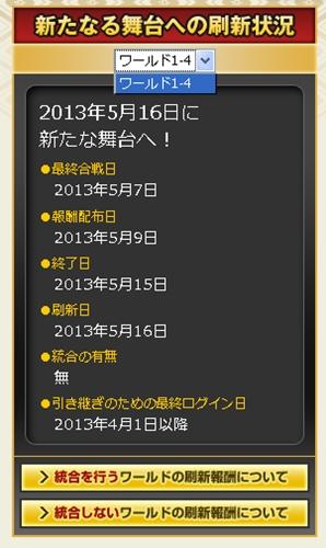 09_ワールド