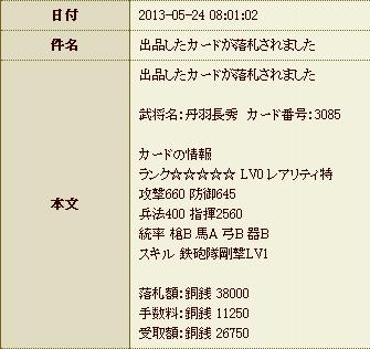 01_売却特