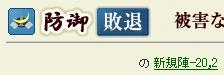 07_攻撃先アップ