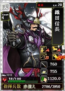 01_信長★20
