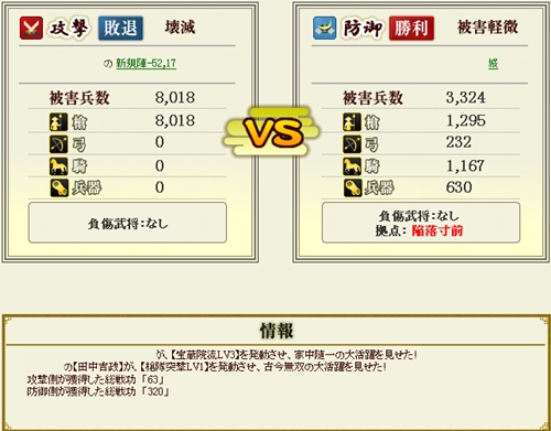 19_盟主_陥落前防御3