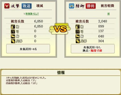 18_盟主_陥落前防御2
