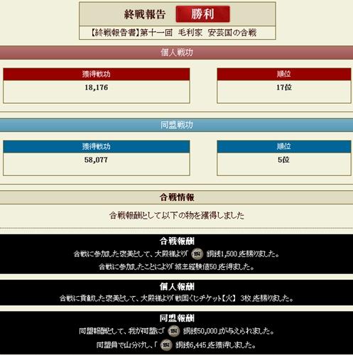 01_終戦報告
