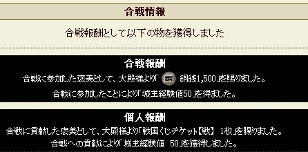 80_3132初戦結果