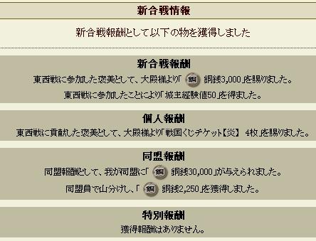 10_東西戦