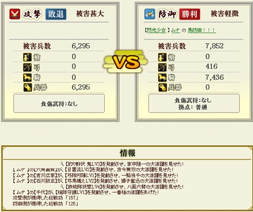 05_馬防御1