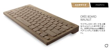 木製のキーボードOREE BOARD WALNUT