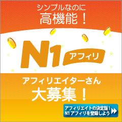 N1Aバナー240*240